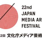 『第22回文化庁メディア芸術祭』作品募集開始