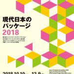 「現代日本のパッケージ2018」展 開催