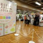 暮らしを彩る出会いと発見/東京くらしのフェスティバル2018レポート