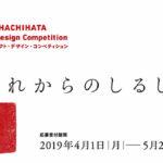 今回のテーマは「これからのしるし」/第12回 シヤチハタ・ニュープロダクト・デザイン・コンペティション