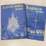 「サウイフモノニ ワタシハナリタイ」 ―宮沢賢治の理想と現実、そして未来―