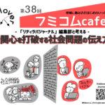 フミコム PICK UP/第38回 フミコムcafe  ―「リディラバジャーナル」編集部と考える― 無関心を打破する社会問題の伝え方