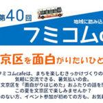 フミコム PICK UP/第40回 フミコムcafe  この夏、文京区を面白がりたいひとの交流会