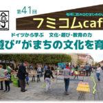 """フミコム PICK UP/第41回 フミコムcafe  ドイツから学ぶ 文化・遊び・教育の力 """"遊び""""がまちの文化を育む"""
