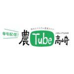 農業素人二人による高崎市の農業の魅力を伝える農業系YouTube「農Tube 高崎」