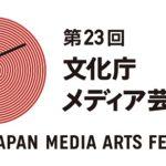 作品募集中!「第23回文化庁メディア芸術祭」