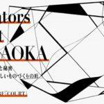 富山県高岡市の匠の技と秘密を通じて探る、新しいものづくりの形。10月7日「Creators Meet TAKAOKA」が渋谷ヒカリエで開催。