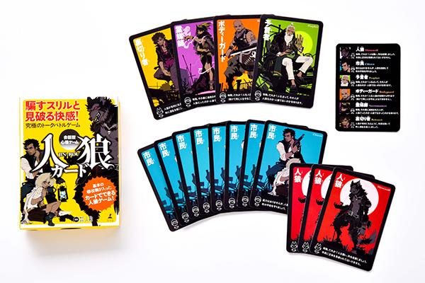 人狼カード、パッケージ、カード