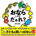 爆笑絵本「おならしたのだぁれ?」を8/7より全国の書店にて発売開始