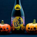 """ハロウィン限定日本酒、""""魔除け""""の⾟⼝「魔の鶴」でHappy Halloween!"""