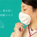 紙と印刷の《無限の可能性》を探求するデザインチーム・Papertype(Paper Parade)がハレの⽇を和紙で彩る「折り紙マスク」を開発・発売