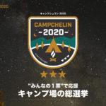 #CAMPCHELIN「 #キャンプシュラン2020 」、みんなの一票でキャンプ場を応援しよう!ベストキャンプ場総選挙を開始