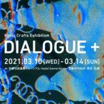 工芸・手仕事の作り手を紹介するイベント【Kyoto Crafts Exhibition DIALOGUE + 】が2021年3月[京都]で開催