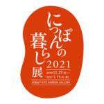 年末年始のおもてなしに華を添えるを逸品が集合!「にっぽんの暮らし展2021」開催