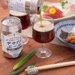 魚に合うビール『サカナトエール』
