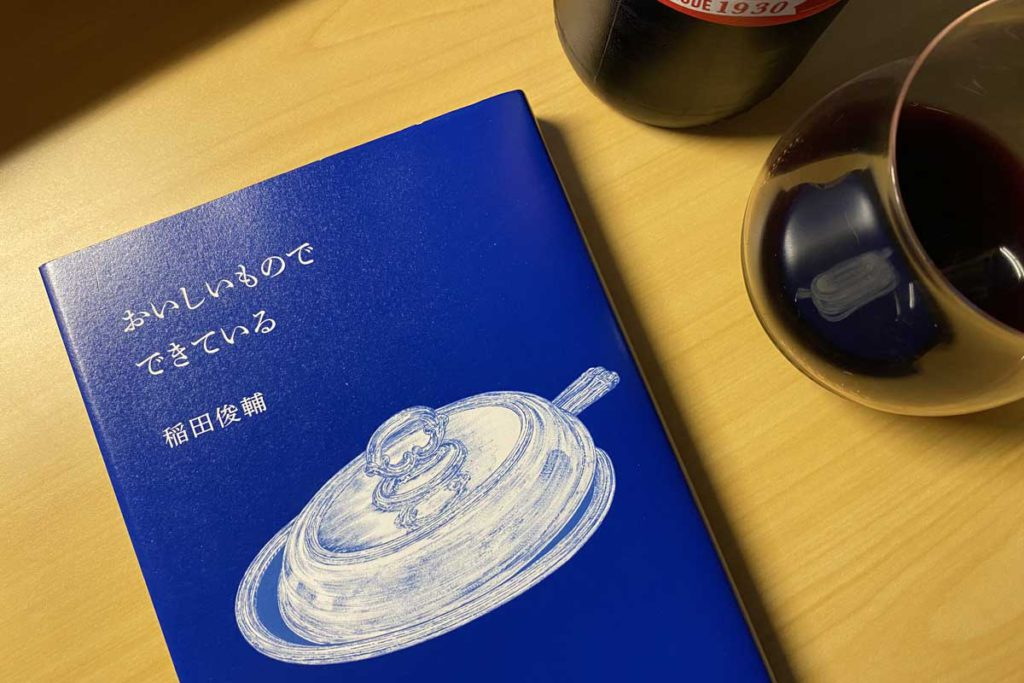 稲田俊輔 『 おいしいものでできている 』 リトルモア 2021 年 刊)