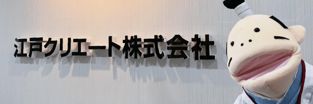 江戸クリエート株式会社