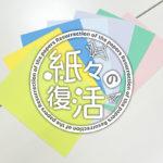 紙々の復活~紙飛行機編 第1話~