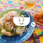 第1回 沖縄県の郷土料理「ゴーヤーチャンプルー」レシピ!ゴーヤーパワーで夏に負けない体をつくろう!